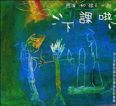 [第24期] 台湾客家音乐人阿淘音乐特辑第一辑《阿淘和孩子们在一起》