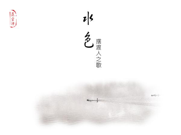 """范宗沛:台湾""""配乐鬼才"""""""